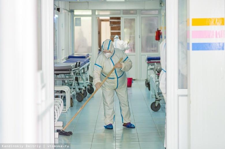 Уборщики томских больниц, где лечат больных COVID-19, получат стимулирущие выплаты