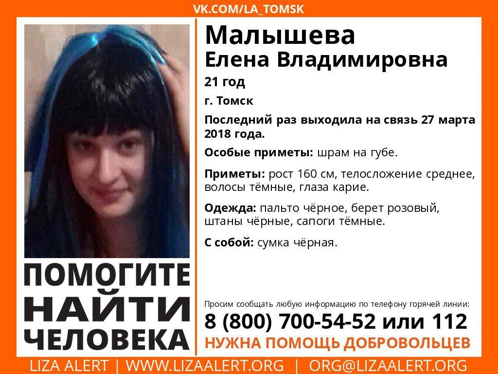 Пропавшая 2 дня назад жительница Томска найдена живой
