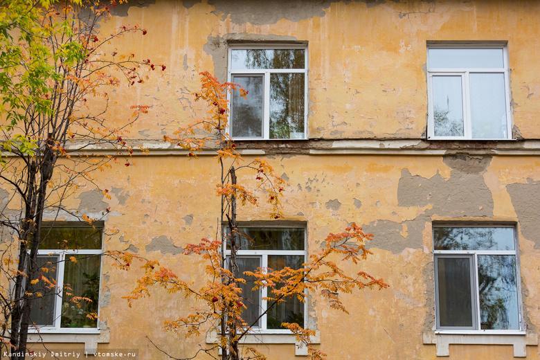 Власти Томска планируют расселить дома на 14 территориях и построить новое жилье