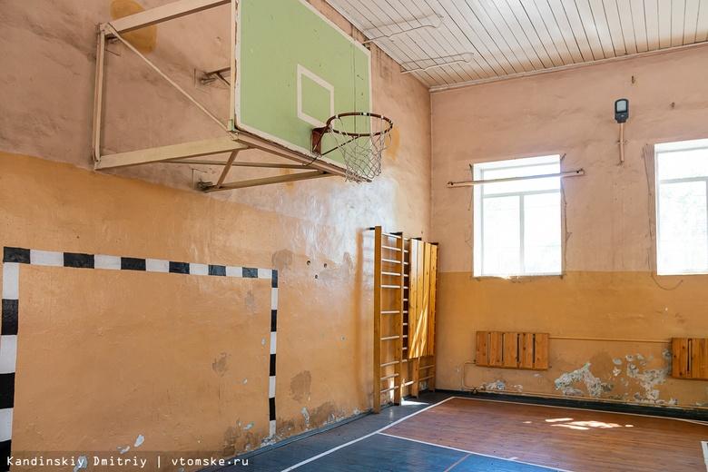 Томску нужно 750 млн руб на ремонт самых проблемных школ и детсадов. Денег на все объекты нет
