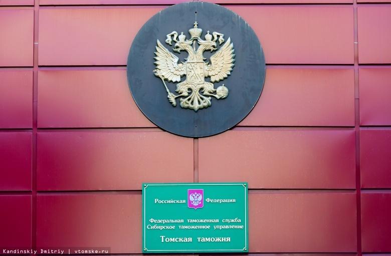 Томская таможня сократила более 70 сотрудников после объединения с Кузбассом