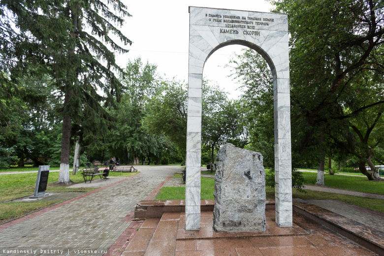 Томские общественники требуют присвоить Камню скорби статус памятника