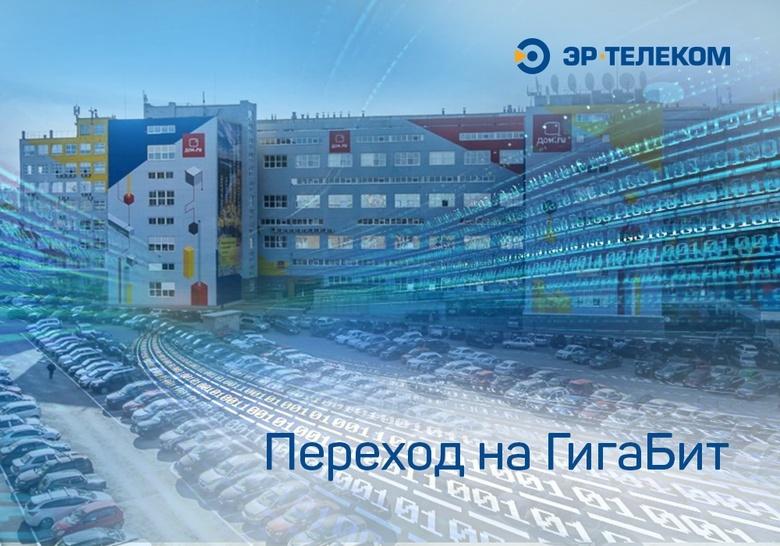 «ЭР-Телеком» инвестирует в модернизацию сети 7,6 млрд руб