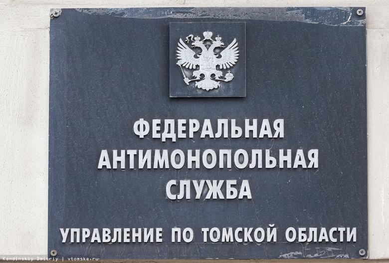 ФАС оштрафовала банк в Томске за мелкий шрифт на рекламном баннере