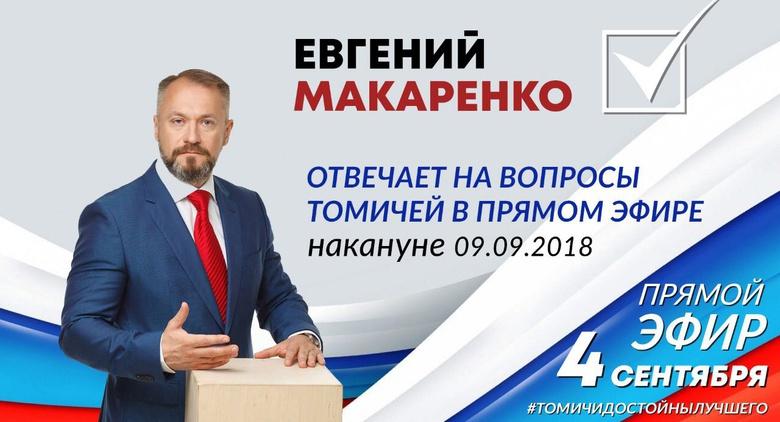 Несостоявшиеся дебаты: Евгений Макаренко отвечает на вопросы томичей в прямом эфире