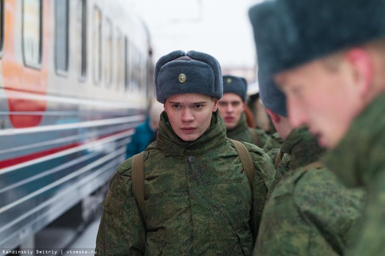 Томская область отправила на службу в Нацгвардию первых призывников