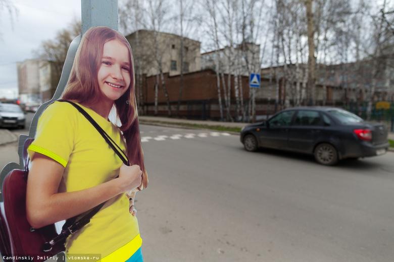 Макеты детей-пешеходов демонтируют из-за вандализма со стороны томичей