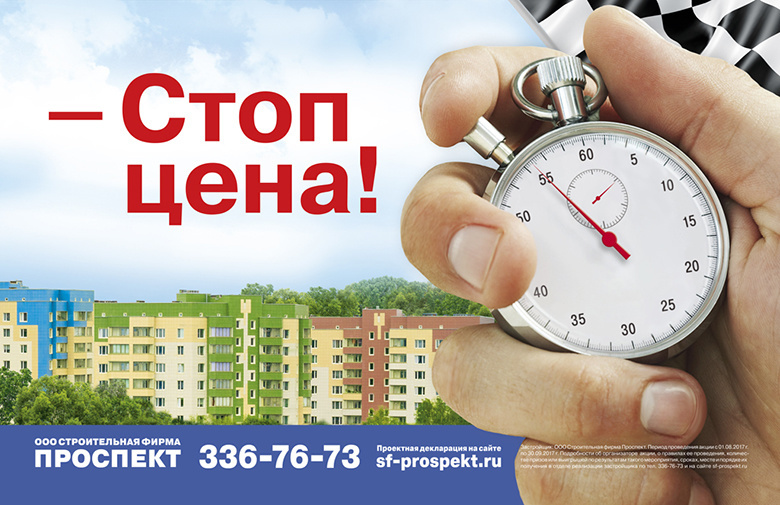 «Время — деньги»: зафиксируй цену на квартиру от «Проспекта»