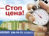 «Время — деньги»: зафиксируй цену получай квартиру через «Проспекта»