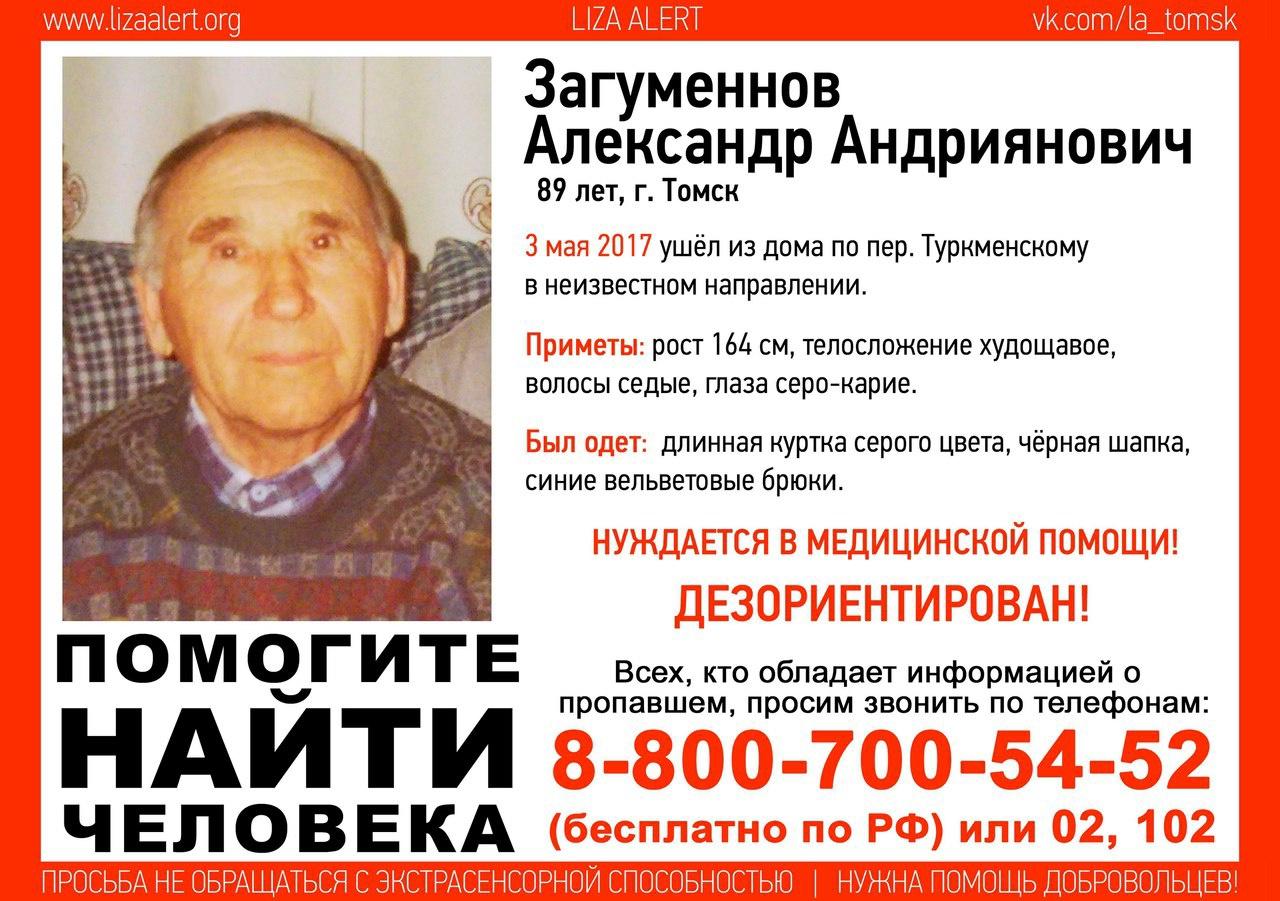 Томичей просят помочь с поиском пропавшего пожилого мужчины