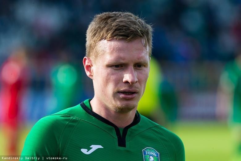 Александр Ставпец признан лучшим игроком «Томи» в прошедшем сезоне