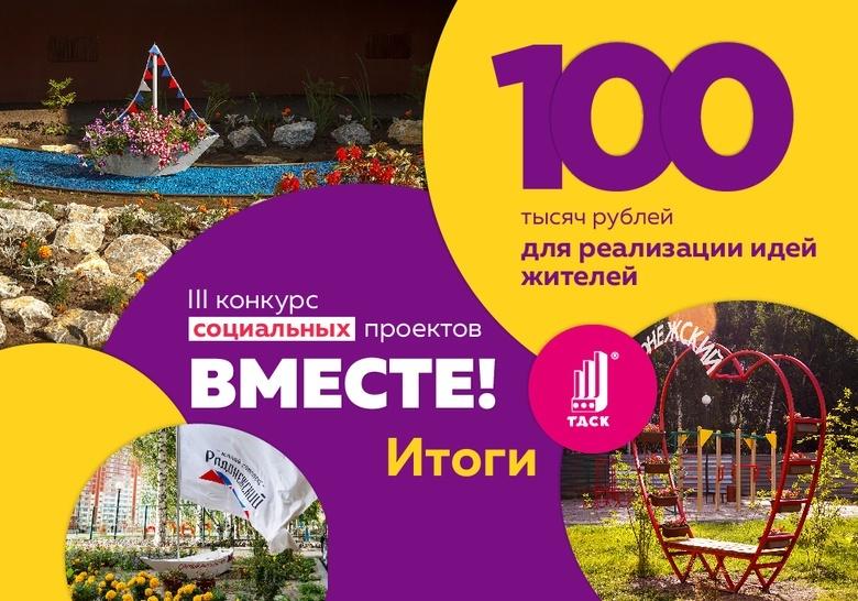 Гранты ТДСК для развития комфортной среды получат жители новых районов Томска
