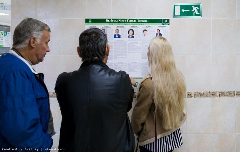 Наблюдатели на выборах мэра Томска выявили нарушения при подсчете голосов