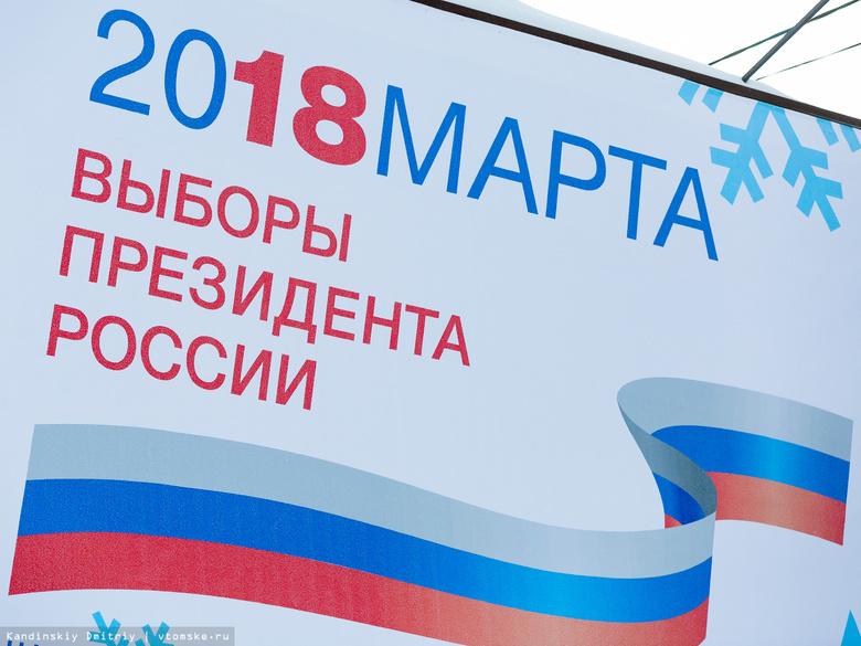 Томские вахтовики и сейсмологи досрочно проголосуют на выборах президента РФ