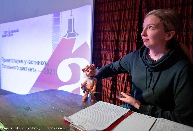 Актриса театра «2+ку» и Кот прочитали томичам текст «Тотального диктанта»