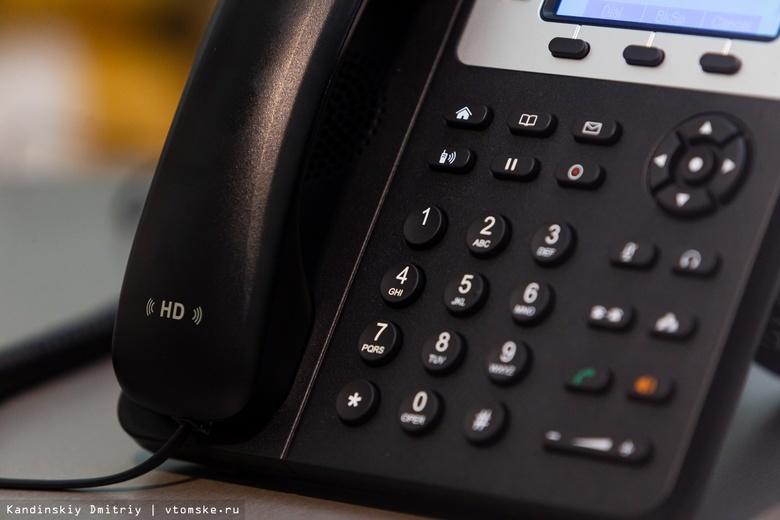В новогодние каникулы детский телефон доверия будет работать круглосуточно