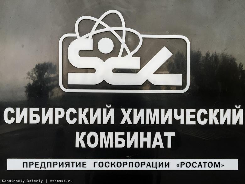 СХК провел испытание варианта топлива для БРЕСТ-300