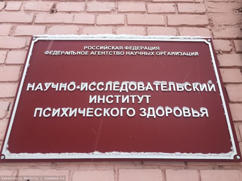Врачи томского НИИ психического здоровья проведут бесплатные консультации