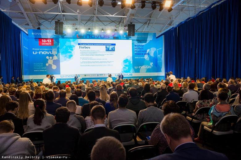 «Сейчас побеждают мозги и технологии»: форум U-NOVUS открылся в Томске