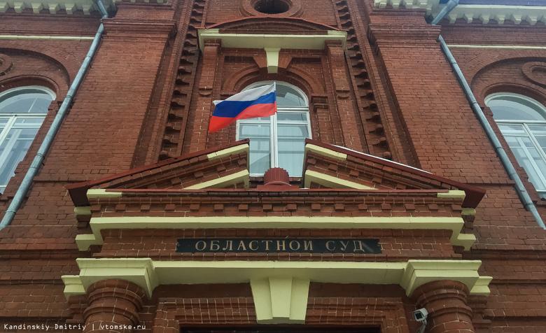 Суд отказал в апелляции бывшему директору томского Академлицея