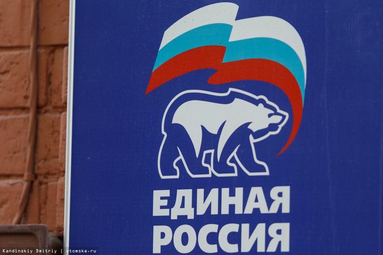 Единороссы переизбрали секретаря отделения партии в Томской области