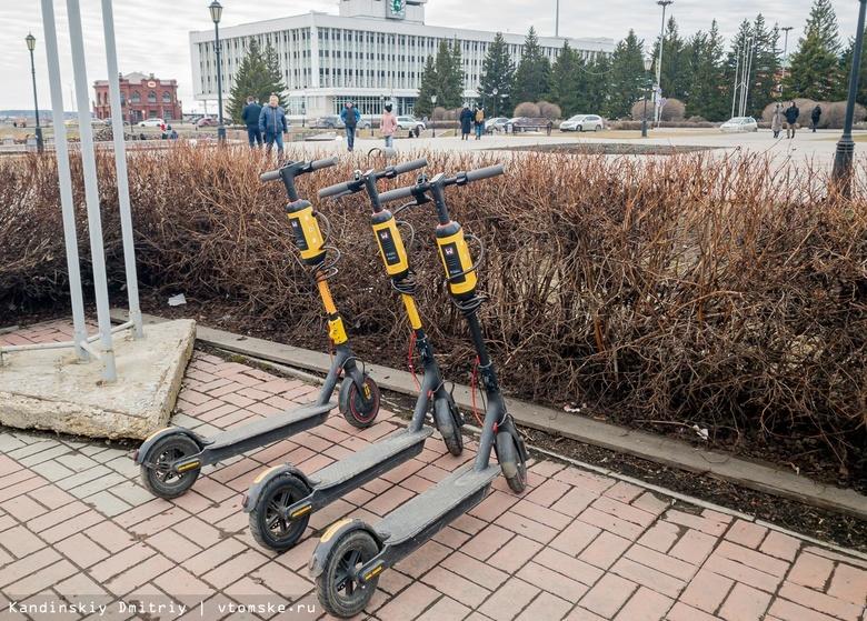 Власти Томска планируют разработать местные правила для движения электросамокатов