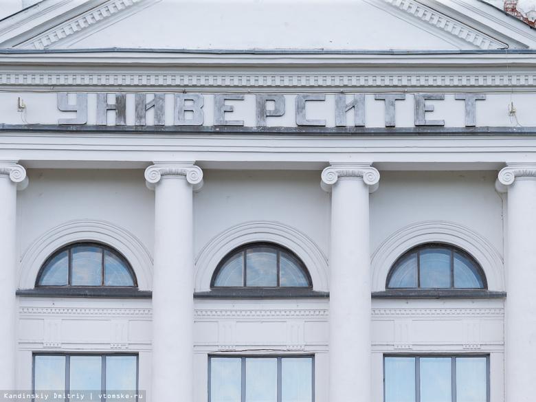 Приемная кампания началась в вузах Томска