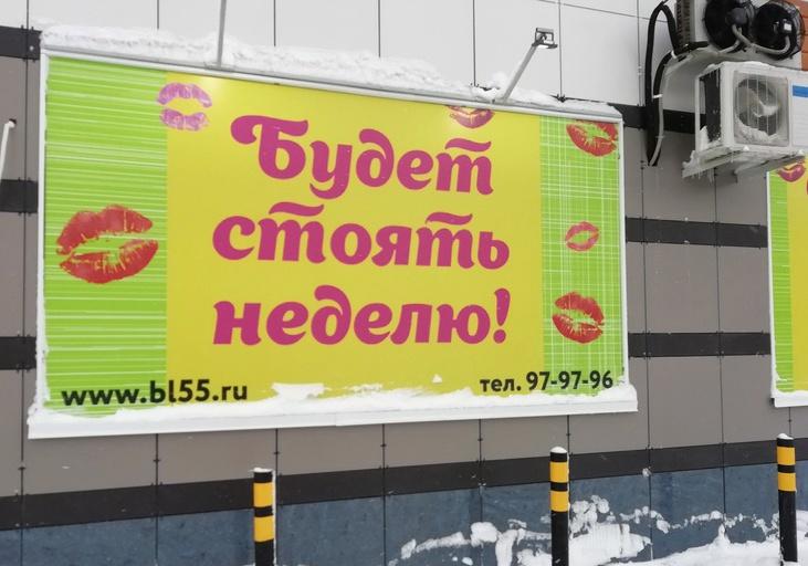 ФАС возбудила дело из-за скандальной рекламы цветочного магазина в Томске