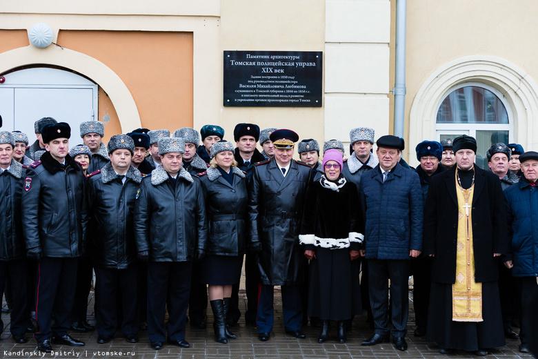 Памятную доску полицмейстеру Василию Любимову торжественно открыли в Томске