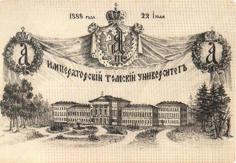 По старой памяти: зачем в глухой Сибири нужен был университет?