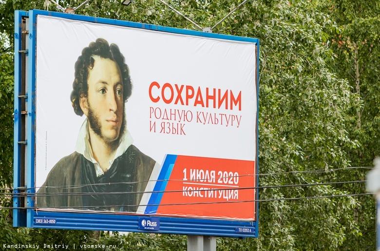 Томская область выделила 23 млн руб на организацию голосования по Конституции