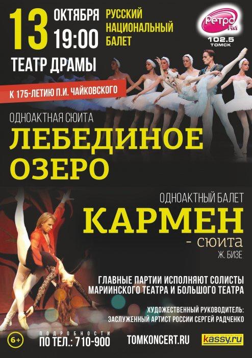 театр драмы томск афиша на ноябрь 2015 Северодвинский драматический театр