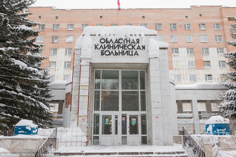 Центр дистанционных ЭКГ-обследований появится в томской ОКБ