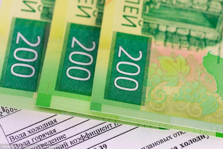 Томичи могут сэкономить при онлайн-платежах за услуги ЖКХ