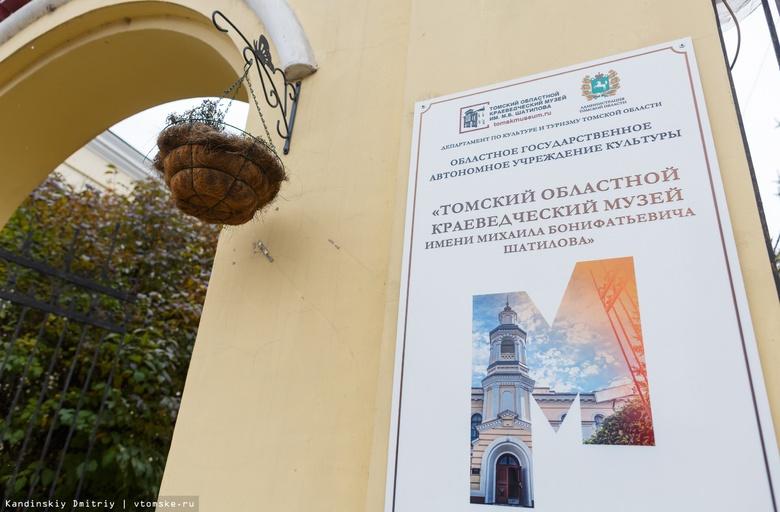 Томичи смогут бесплатно посетить музеи и выставки в День России