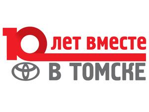 Тойота Центр Томск отметил 10-летие Toyota в Томске