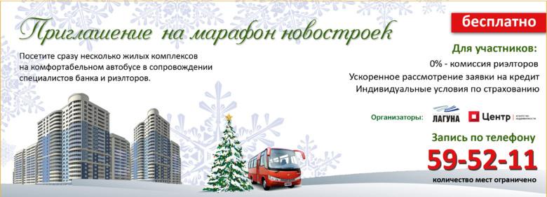 «Марафон новостроек» в Томске