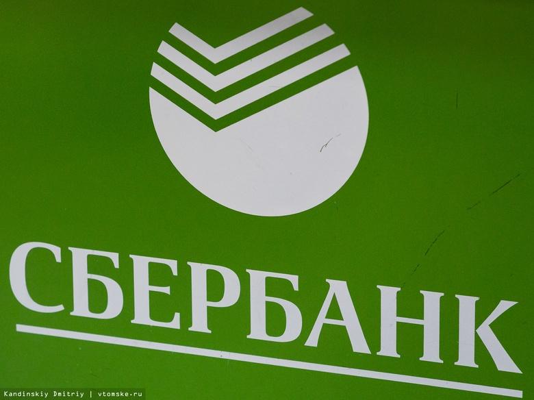 Сбербанк сообщил об утечке данных 5 тыс карт клиентов