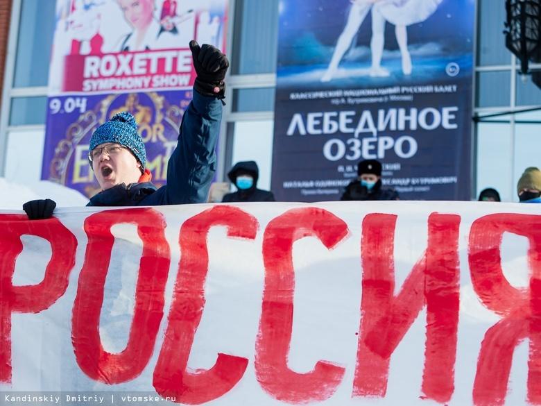 «Мы придем еще!»: фоторепортаж с акции протеста в поддержку Навального