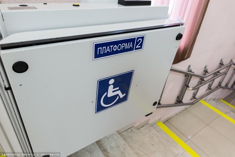 Ярмарку вакансий для инвалидов в Томске посетили 300 человек