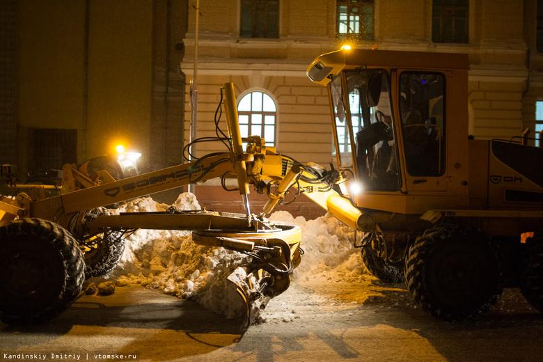 «САХ» ночью вывезет снег с улиц Клюева и Бирюкова в Томске