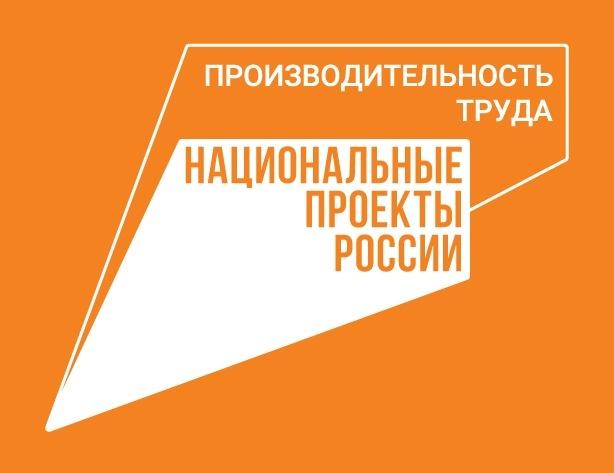 В Томске прошел круглый стол по реализации нацпроекта «Производительность труда»