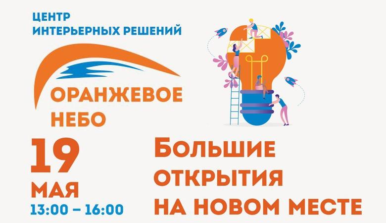 Бал в честь главного героя интерьеров дадут в Томске 19 мая