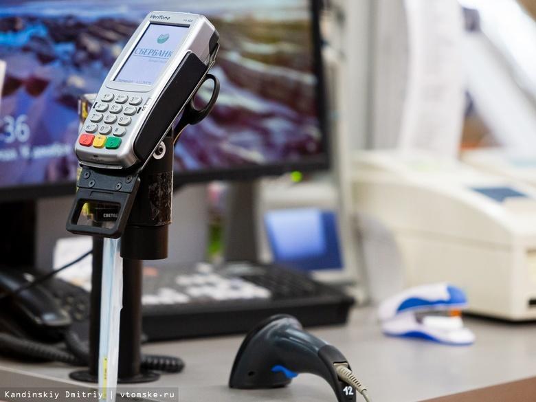 ЦБ: томичи за год потратили свыше 160 млрд руб, рассчитываясь с помощью банковских карт