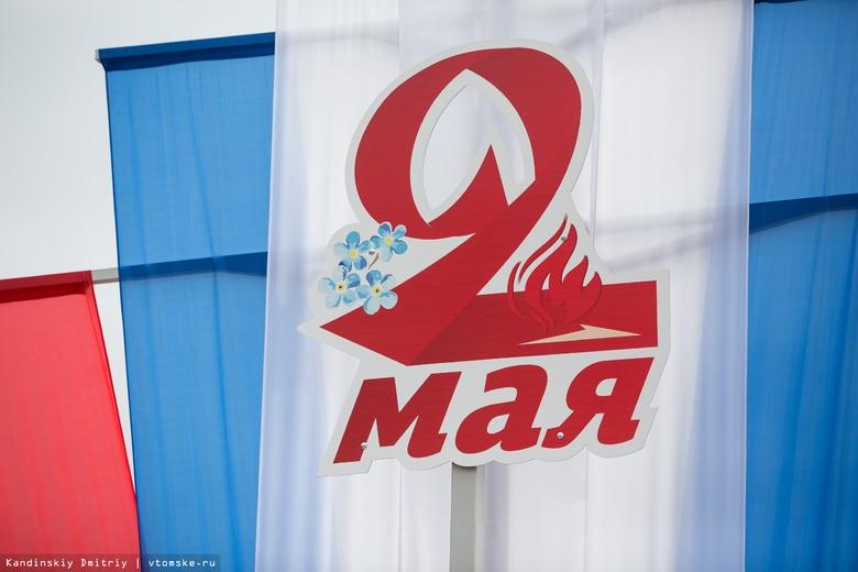 СК начал проверку из-за порчи в Северске баннеров к 9 Мая