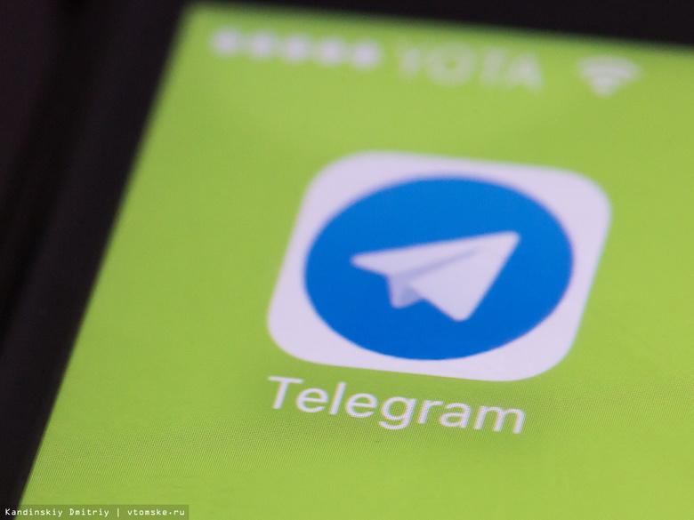 Томичи смогут узнавать об эксурсиях и культурных событиях города в Telegram
