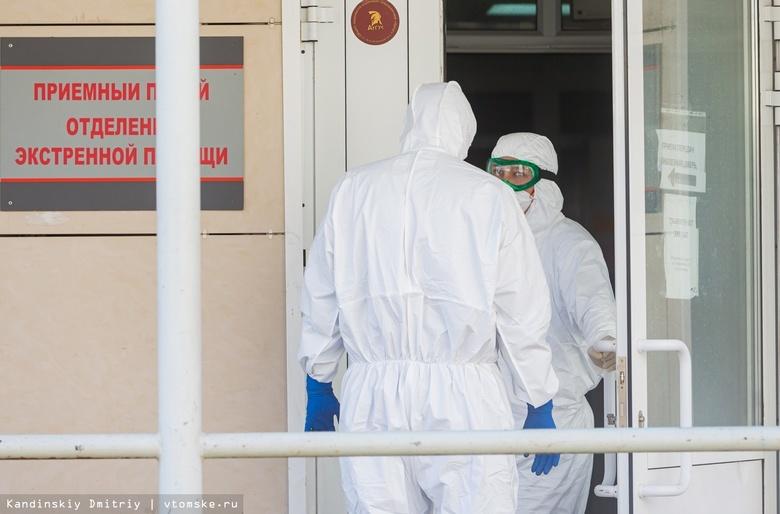 Новые заболевшие и умершие: статистика по коронавирусу в Томской области
