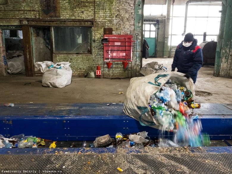 Инвестор отказался от строительства завода по сортировке мусора на окраине Томска