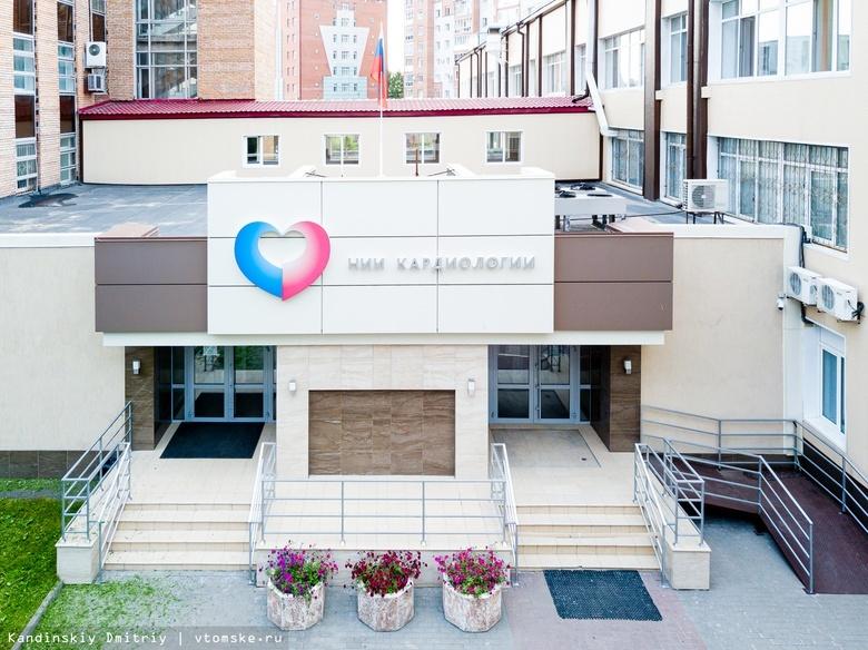 С двух отделений клиники НИИ кардиологии сняли карантин