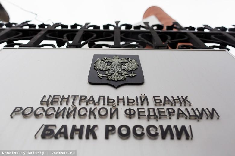 Томичи жалуются в ЦБ на несуществующие банки